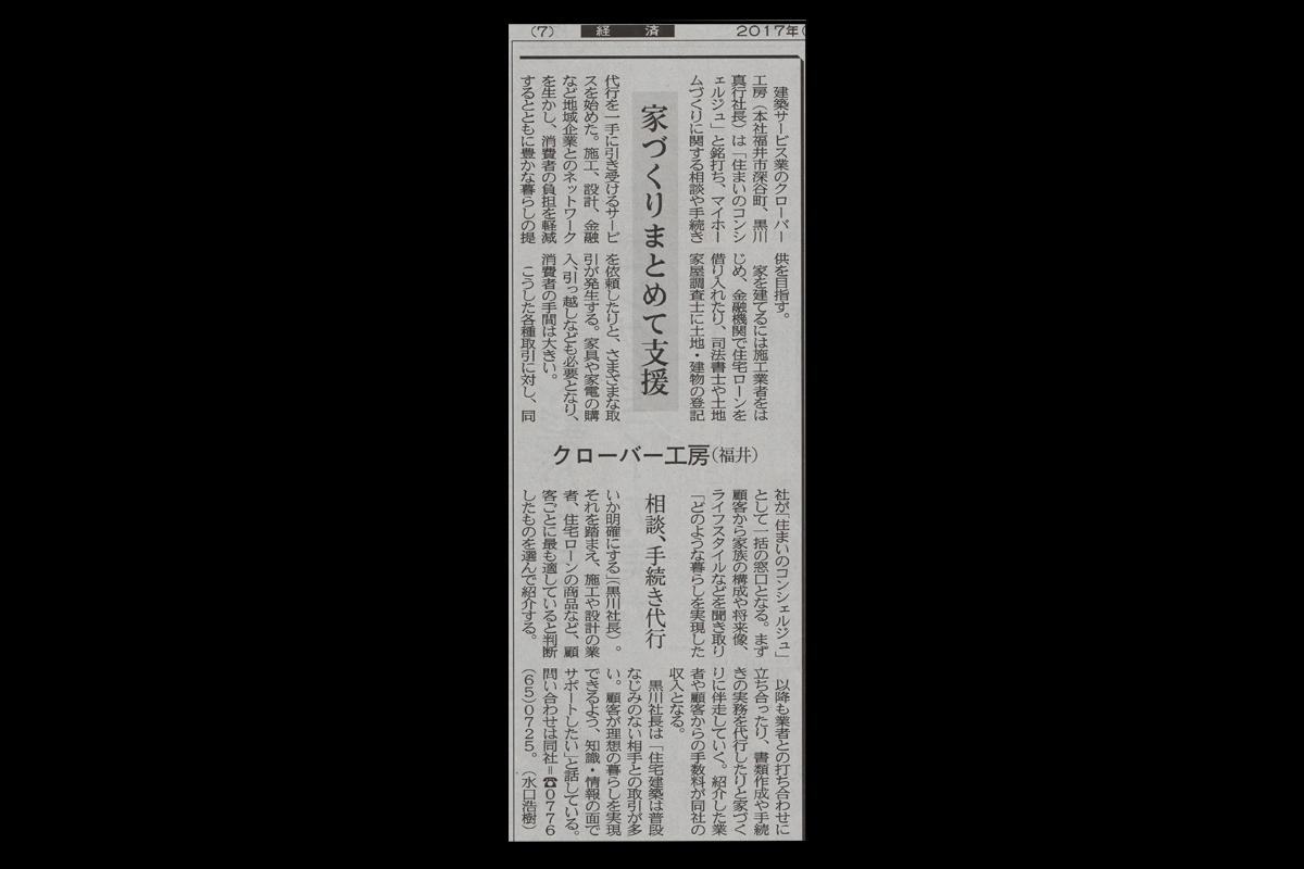 福井新聞に掲載されました。