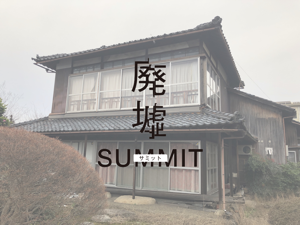 廃墟サミットin鯖江(読売新聞)
